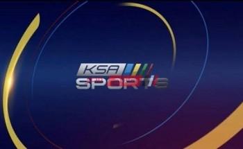تردد قناة السعودية الرياضية 1 HD الناقلة لمباراة كأس السوبر الاسباني تردد KSA SPORTS HD