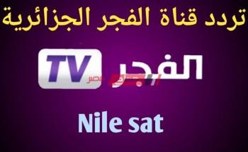 تردد قناة الفجر الجزائرية el fajer tv الناقلة لمسلسل قيامة عثمان