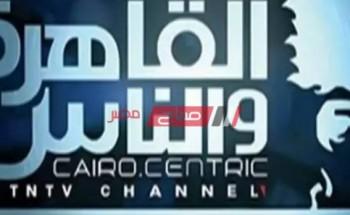 اضبط الآن تردد قناة القاهرة والناس الجديد 2021 على نايل سات