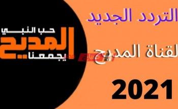تابع تردد قناة المديح الجديد 2021 لعشاق الابتهالات والأناشيد الدينية