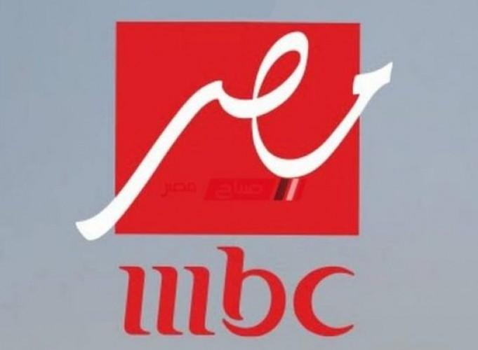 تردد قناة ام بي سي مصر الجديدة 2021 بعد التحديث الاخير على النايل سات