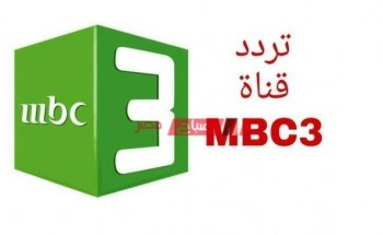 تردد قناة MBC 3 للأطفال الجديد 2021 على القمر الصناعي نايل سات