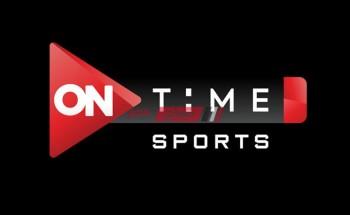 تردد قناة اون تايم سبورت الجديد علي النايل سات 2021 لمتابعة مباريات الدوري المصري – مباراة الأهلي وسموحة