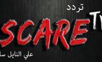 تردد قناة سكار تي في scare tv الجديد 2021 للاستمتاع بأفلام الرعب الأجنبية