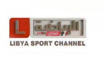 تردد قناة ليبيا الرياضية المفتوحة الجديد 2021 على نايل سات