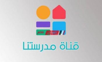 ضبط تردد قناة مدرستنا للاعدادية 2021 وزارة التربية والتعليم