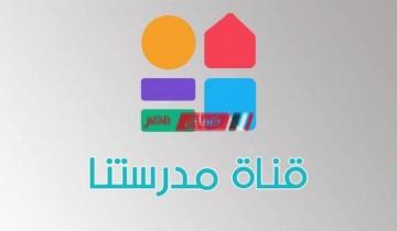 تردد قناة مدرستنا للمرحلة الثانوية 2021 مراجعات ليلة الامتحان وزارة التربية والتعليم