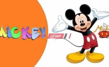 للأطفال تردد قناة ميكي muickey الجديد 2021 على قمر نايل سات