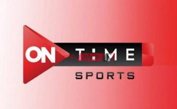 اون تايم سبورت 3 تردد قناة on time sport 3 الناقلة لمباراة تونس والبرازيل