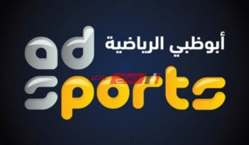 لضبط الإشارة تردد قناة أبو ظبي الرياضية 1 الجديد Abu Dhabi Sports 1 على النايل سات 2021