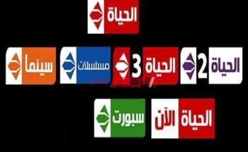 هنا تردد قنوات الحياة الجديد 2021 على نايل سات – تردد قنوات AlHayah الجديد