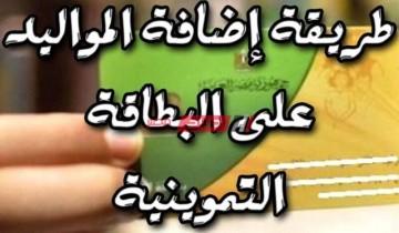 رابط بوابة مصر الرقمية اضافة المواليد الى بطاقة التموين 2021 بالخطوات