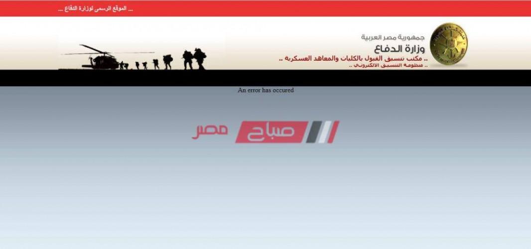 تقديم الضباط المتخصصين 2021 تعرف على التخصصات والشروط المطلوبة صباح مصر