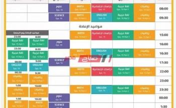جدول حصص المرحلة الابتدائية على قناة مدرستنا التعليمية الأسبوع الخامس عشر