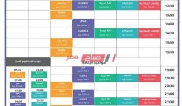جدول حصص المرحلة الإعدادية على قناة مدرستنا التعليمية الاسبوع الخامس عشر