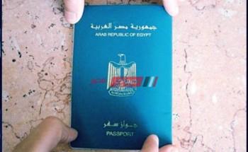 طريقة استخراج جواز السفر المصرى الجديد 2021 بالخطوات كاملة