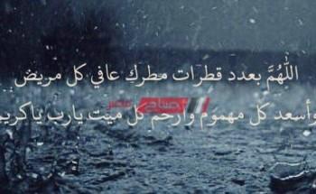 أبرز الأدعية المأثورة من السنة وقت نزول المطر.. رددوها