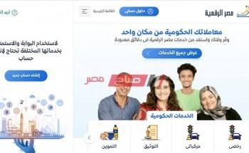 اليكم رابط اضافة المواليد على بطاقة التموين 2021 موقع دعم مصر وبوابة مصر الرقمية بالرقم القومي