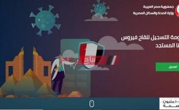 حالا رابط التسجيل في موقع وزارة الصحة أخذ لقاح فيروس كورونا المستجد