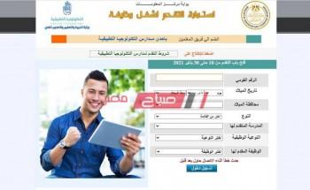 الآن رابط التسجيل في وظائف المدارس التكنولوجيا التطبيقية 2021