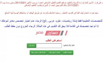 رابط التقديم في حساب التعليم الإضافي في الأردن للمعلمين 2021