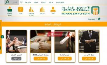 البنك الأهلي يعلن عن وظائف جديدة اليكم رابط التقديم والأوراق المطلوبة