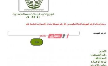 البنك الزراعي المصري يكشف عن وظائف جديدة لحديثي التخرج طالع التفاصيل