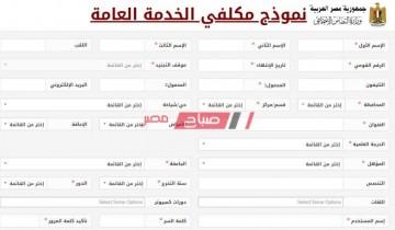 تسجيل الخدمة العامة برابط موقع وزارة التضامن الاجتماعي والأوراق المطلوبة