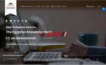 """بالرابط"""" دخول بنك المعرفة المصري 2021 لطلاب جميع المراحل التعليمية"""