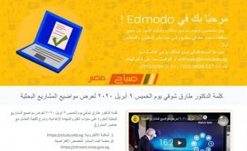 منصة ادمودو التعليمية انشاء حساب للالتحاق بالفصول الافتراضية