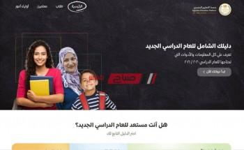 رابط منصة التعليم المصري 2021 تعرف على كيفية استخدام المنصات الالكترونية