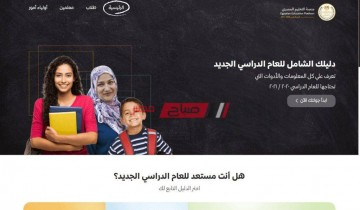 نماذج استرشادية متعددة التخصصات رابط منصة التعليم المصري 2021