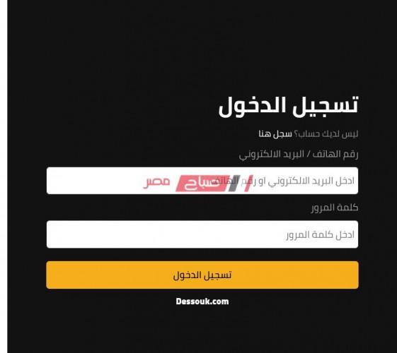 رابط منصة دسوق التعليمية وخطوات تسجيل الدخول