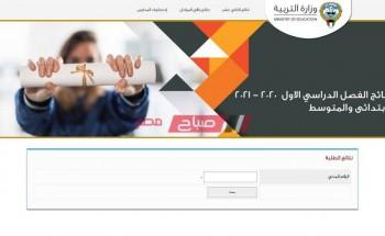 رابط نتيجة الصف الثاني عشر 2021 بالكويت موقع المربع الالكتروني
