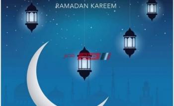 تعرف علي أول أيام شهر رمضان المبارك 2021 في جميع الدول العربية