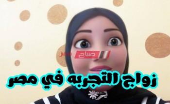 ما هو زواج التجربة في مصر بعد دخوله مرحلة التنفيذ