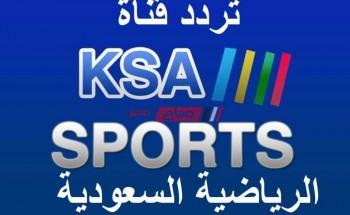 تردد قناة KSA السعودية الرياضية الجديد الناقلة لمباريات الدوري السعودي 2021