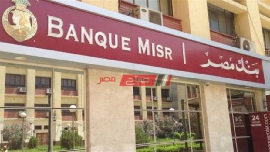 تعرف على عناوين فروع بنك مصر في محافظة القاهرة وأرقام التليفونات للتواصل صباح مصر