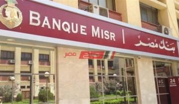 شروط شهادة أمان المصريين من بنك مصر بفائدة 13%
