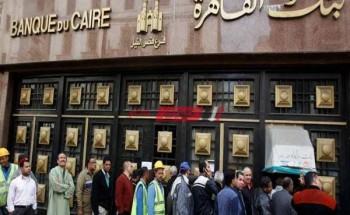 استعلم عن شهادة أم المصريين من بنك القاهرة بعائد 13%