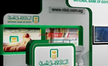 شهادة أم المصريين 2021 شروطها والعائد الشهري من البنك الأهلي