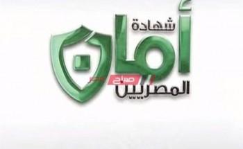 هنا شروط شهادة أمان المصريين من بنك مصر بعائد 13% احصل عليها الآن