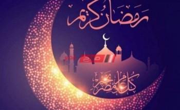 تعرف علي موعد شهر رمضان 2021 فلكيا في جميع الدول