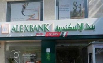 عناوين فروع بنك الإسكندرية Alexbank رقم خدمة العملاء في محافظة الإسكندرية 2021