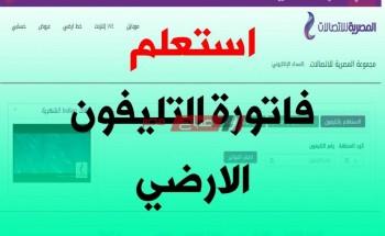 خطوات التعرف على فاتورة التليفون الارضي يناير 2021 موقع الشركة المصرية للاتصالات