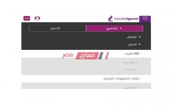 رابط الاستعلام عن فاتورة التليفون الأرضي يوليو 2021 من موقع المصرية للاتصالات we