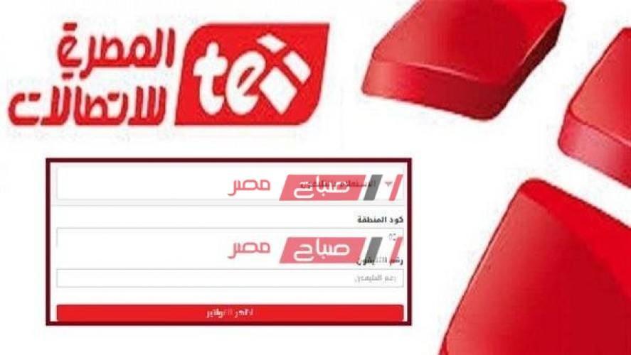المصرية للاتصالات استعلام فاتورة التليفون الأرضي 2021 شهر فبراير