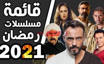 تعرف على قائمة مسلسلات رمضان 2021 مصرية حتى الآن والنجوم المشاركين بالسباق الرمضاني