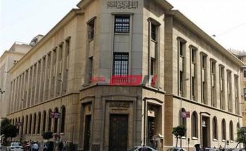 تفاصيل قرار البنك المركزي بفتح حساب بنكي للفئات من 16 عام