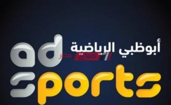 تردد قناة أبوظبي الرياضية 1 HD الناقلة لمباراة الاسماعيلي والرجاء البيضاوي على النايل سات